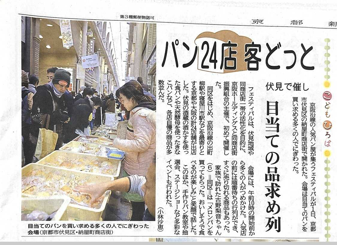 ニュース 京都 最新 新聞